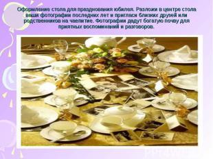 Оформление стола для празднования юбилея. Разложи в центре стола ваши фотографии