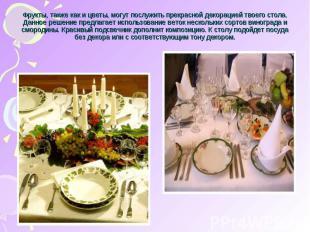 Фрукты, также как и цветы, могут послужить прекрасной декорацией твоего стола. Д