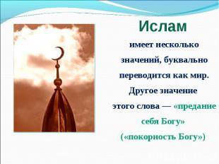 Ислам имеет несколько значений, буквально переводится как мир.Другое значение эт