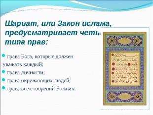 Шариат, или Закон ислама, предусматривает четыре типа прав: права Бога, которые