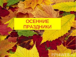 Осенние праздники