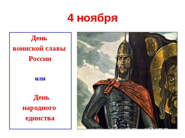 4 ноябряДень воинской славы Россииили День народного единства