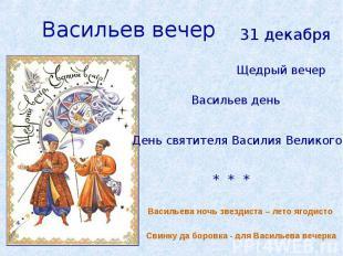 Васильев вечер31 декабряЩедрый вечерВасильев деньДень святителя Василия Великого