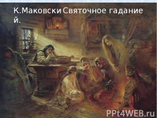 К.Маковский.Святочное гадание