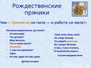 Рождественские пряники«Чаю с пряником не пила — и работа не мила!» Кисонька-муры