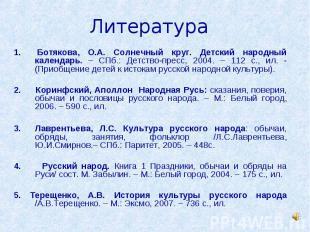 Литература1. Ботякова, О.А. Солнечный круг. Детский народный календарь. – СПб.:
