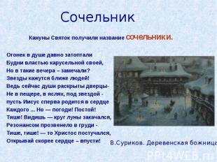 СочельникКануны Святок получили название сочельники. Огонек в душе давно затопта