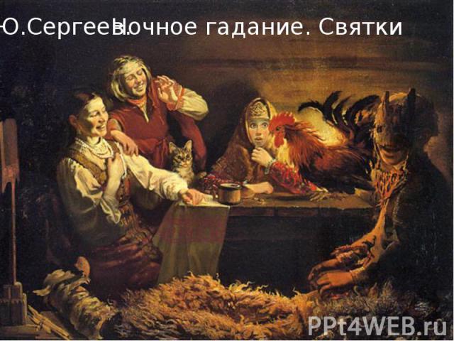 Ночное гадание. СвяткиЮ.Сергеев.