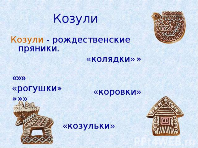 КозулиКозули - рождественские пряники.