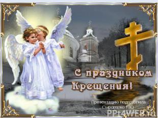 С праздником Крещения!