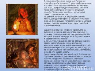 С праздником Крещения связано на Руси много поверий о судьбе человека. Если кто-