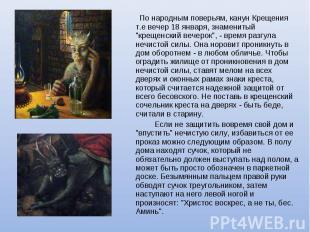 """По народным поверьям, канун Крещения т.е вечер 18 января, знаменитый """"крещенский"""