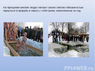 На Крещение многие люди считают своею святою обязанностью окунуться в прорубь и