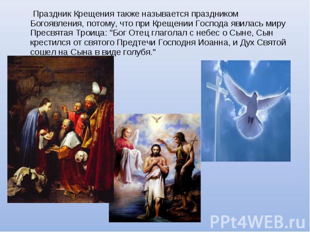 Праздник Крещения также называется праздником Богоявления, потому, что при Крещении Господа явилась миру Пресвятая Троица:
