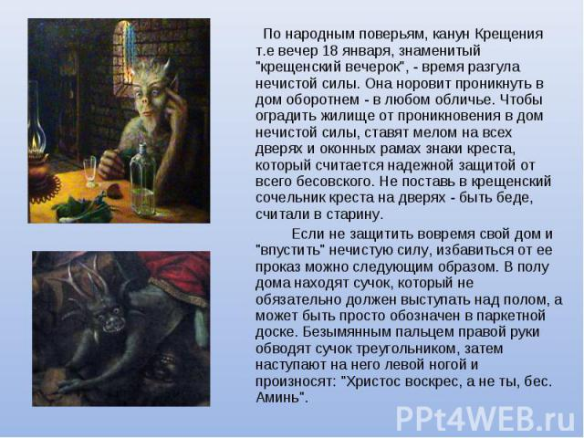 По народным поверьям, канун Крещения т.е вечер 18 января, знаменитый