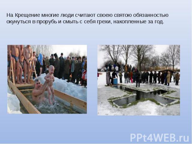 На Крещение многие люди считают своею святою обязанностью окунуться в прорубь и смыть с себя грехи, накопленные за год.