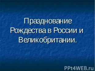 Празднование Рождества в России и Великобритании