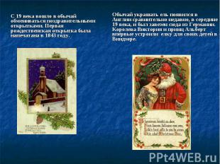 С 19 века вошло в обычай обмениваться поздравительными открытками. Первая рождес