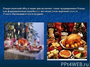 Рождественский обед в наши дни включает такие традиционные блюда, как фарширован