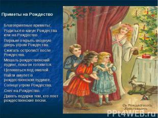 Благоприятные приметы:Родиться в канун Рождества или на Рождество.Первым открыть