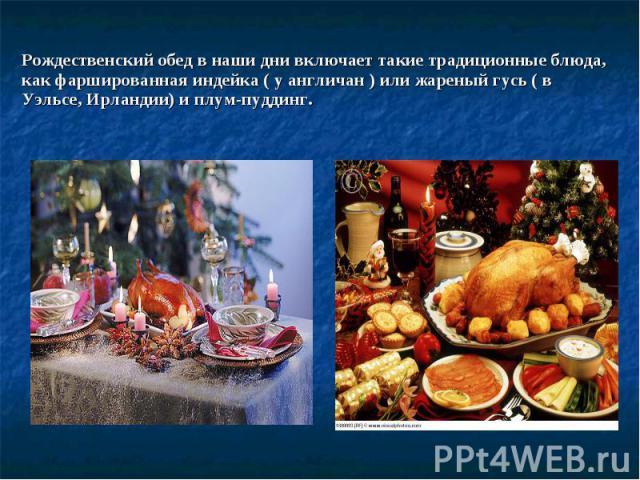 телефон записью рождественские блюда в индии Справочник