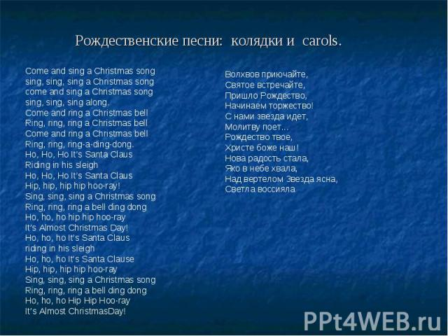 Рождественские песни: колядки и carols.Come and sing a Christmas songsing, sing, sing a Christmas songcome and sing a Christmas songsing, sing, sing along.Come and ring a Christmas bellRing, ring, ring a Christmas bellCome and ring a Christmas bellR…