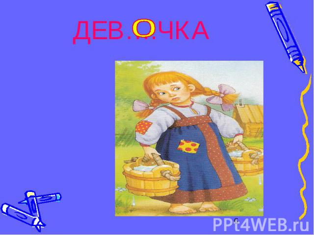 ДЕВ….ЧКА