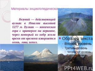Материалы энциклопедического справочника Везувий — действующий вулкан в Италии в
