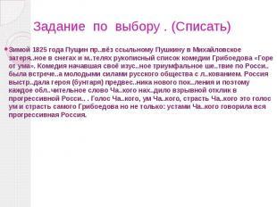 Задание по выбору . (Списать)Зимой 1825 года Пущин пр..вёз ссыльному Пушкину в М