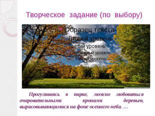 Творческое задание (по выбору)Прогуливаясь в парке, можно любоваться очарователь