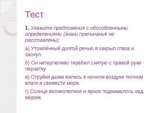 Тест1. Укажите предложения с обособленными определениями (знаки препинания не ра