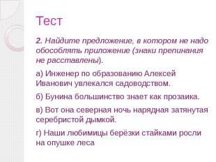 Тест2. Найдите предложение, в котором не надо обособлять приложение (знаки препи