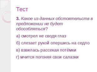 Тест3. Какое из данных обстоятельств в предложении не будет обособляться?а) смот