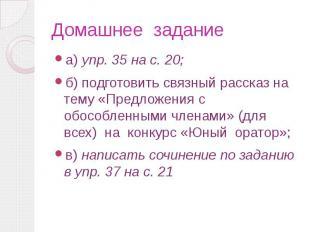 Домашнее заданиеа) упр. 35 на с. 20;б) подготовить связный рассказ на тему «Пред