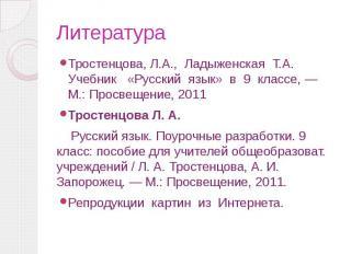 ЛитератураТростенцова, Л.А., Ладыженская Т.А. Учебник «Русский язык» в 9 классе,