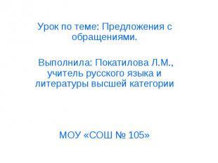 Урок по теме: Предложения с обращениями. Выполнила: Покатилова Л.М., учитель рус