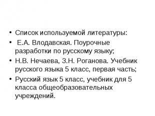 Список используемой литературы: Е.А. Влодавская. Поурочные разработки по русском