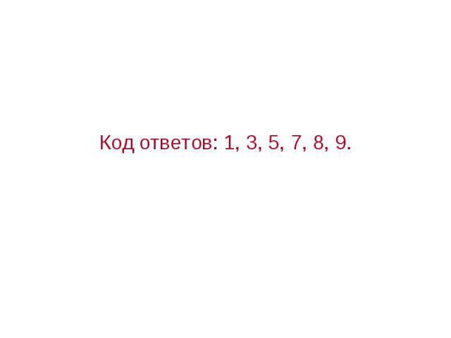 Код ответов: 1, 3, 5, 7, 8, 9.