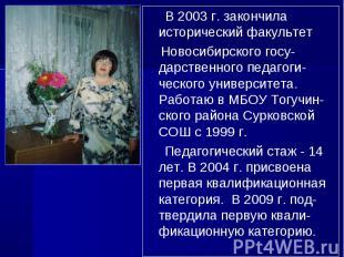 В 2003 г. закончила исторический факультет Новосибирского госу-дарственного педа