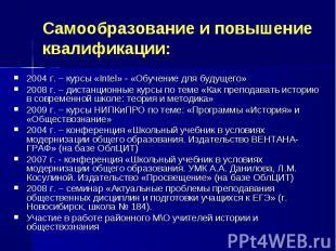 Самообразование и повышение квалификации:2004 г. – курсы «Intel» - «Обучение для