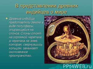 В представлении древних индийцев о миреДревние индийцы представляли Землю в виде
