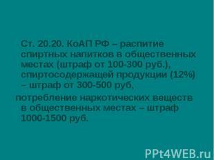 Ст. 20.20. КоАП РФ – распитие спиртных напитков в общественных местах (штраф от