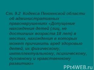 Ст. 9.2 Кодекса Пензенской области об административных правонарушениях «Допущени