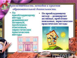 Преемственность методов и приемов образовательной деятельности.По преобладающему