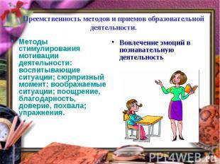 Преемственность методов и приемов образовательной деятельности.Методы стимулиров
