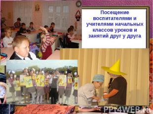Посещение воспитателями и учителями начальных классов уроков и занятий друг у др