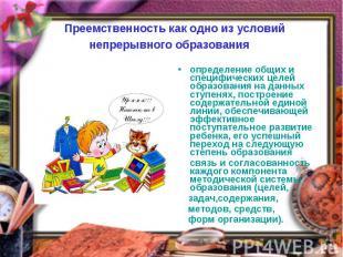 Преемственность как одно из условий непрерывного образования определение общих и