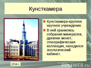 КунсткамераКунсткамера-крупное научное учреждение.В ней хранились собрания минер