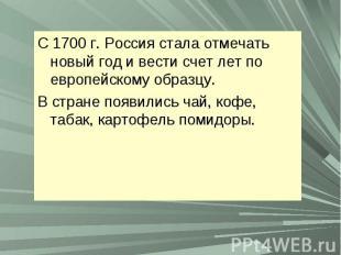 С 1700 г. Россия стала отмечать новый год и вести счет лет по европейскому образ