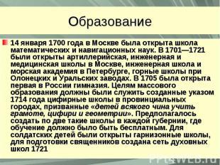 Образование14 января 1700 года в Москве была открыта школа математических и нави